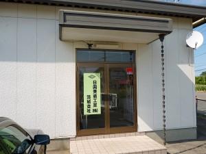 日興美装工業株式会社