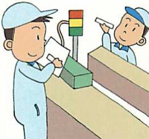 2号 建築物空気環境測定業