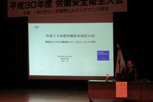 労働安全衛生大会2