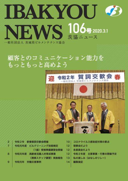 茨協ニュース106