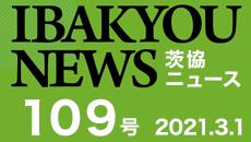 茨協ニュース109