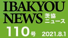 茨協ニュース110